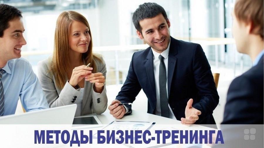 Современное проведение бизнес тренингов