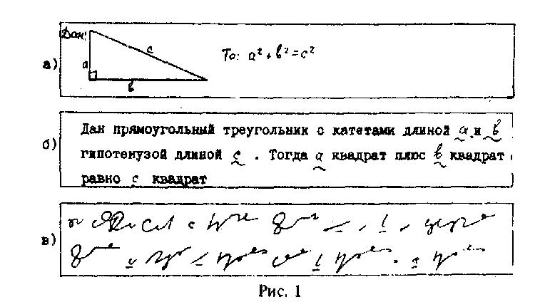 Стенографическая запись