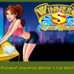 Эстетическое удовольствие от слота «Winner's Car Wash»