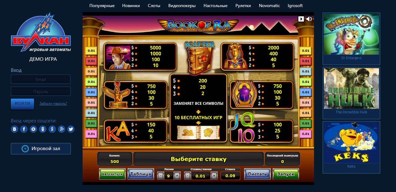 лицензионное казино вулкан