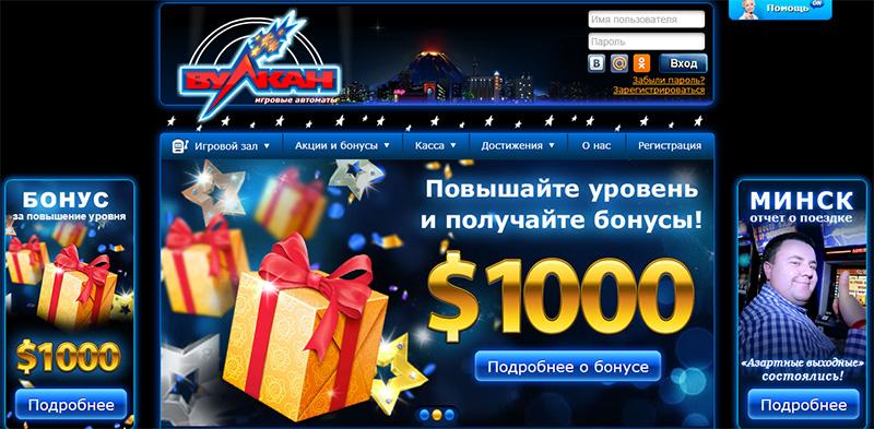 новое казино Вулкан