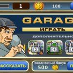 Главный автомат десятилетия Garage ждет вас в клубе Вулкан