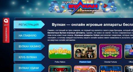 Онлайн казино Вулкан без скачивания