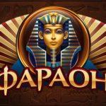 Яркие впечатления от игр казино Фараон