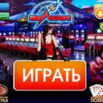 Яркие впечатления от игр казино Вулкан
