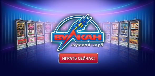 Картинки по запросу Вулкан – лучшее онлайн казино