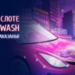Игровой автомат «Winner's Car Wash» для победителей