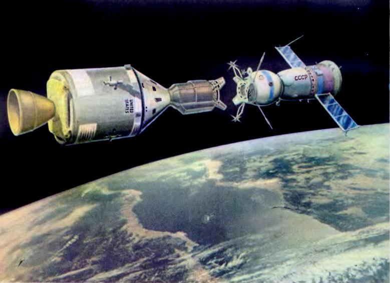 встречи космических кораблей на орбите