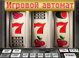 Использование в игре на автоматах 777 стратегии «Играй и беги»
