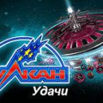 Казино Вулкан Удачи — одно из немногих онлайн заведений, заслуживающее уважения игроков