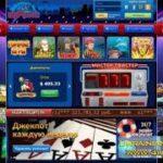 Стратегии игры в казино Вулкан