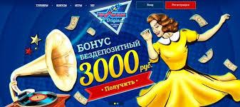 Бонусы онлайн-казино Вулкан