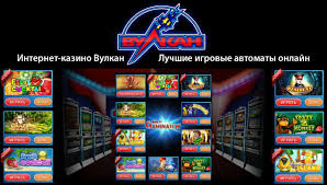 бесплатные игры в казино Вулкан