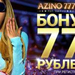 Сыграйте в бесплатные игровые слот аппараты в онлайн казино Азино три топора
