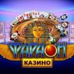 Как без проблем вывести заработанные деньги с виртуального казино Фараон