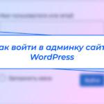 WordPress – вход в администрацию сайта